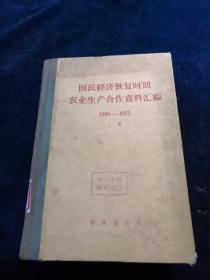 国民经济恢复时期农业生产合作资料汇编(1949-1952)上册(精装)