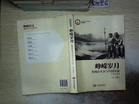 宄ュ禈宀佹湀 浜曞唸灞辨枟浜変笌涓浗闈╁懡 淇鐗� .