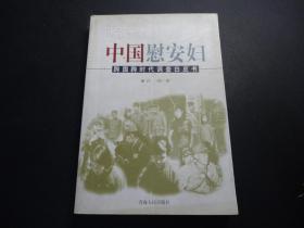 昭示:中国慰安妇:跨国跨时代调查白皮书