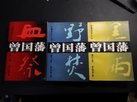 长篇历史小说:曾国潘(血祭 野焚 黑雨)全三部