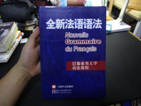 巴黎索邦大学语法教程 全新法语语法