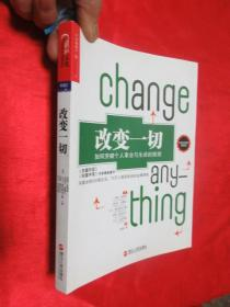 改变一切——如何突破个人事业与生活的瓶颈    【16开】