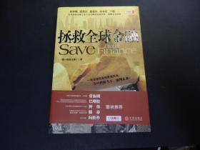 拯救全球金融