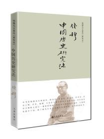 中国历史研究法(精装)