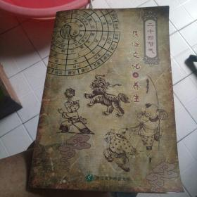 二十四节气/民俗文化与养生