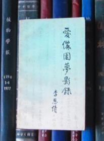 爱俪园梦影录(纪实文丛)