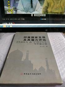 印度国家发展及其潜力评估与中国比较