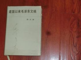 建国以来毛泽东文稿  (第五册)  精装本