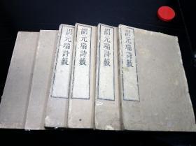 康熙25年和刻本《胡元瑞詩藪》6冊20卷全,含有內編、外編、雜編、續編,明胡應麟著。古代中國詩歌理論著作,詩話,系統地評論了自周至明的各體中國詩歌。