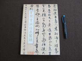 【云间书派特展图录】故宫博物院_初版