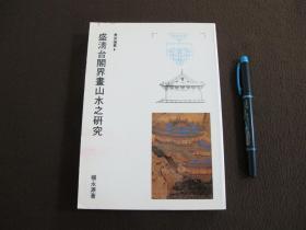 【盛清台阁界画山水之研究】