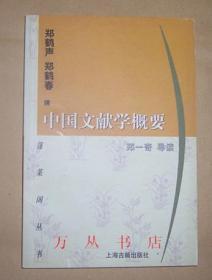 中国文献学概要(蓬莱阁丛书)