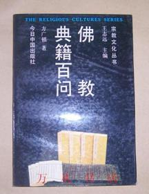 佛教典籍百问