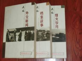史林:烽火岁月、外交秘闻、档案故事、(三本合售)