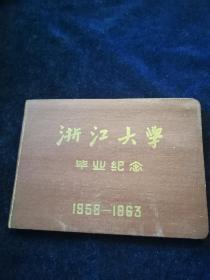 《浙江大学毕业纪念册》1958--1963年附一张69年毕业留念