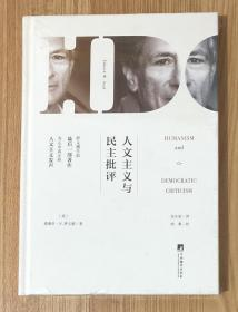 人文主义与民主批评 Humanism and Democratic Criticism 9787511733122