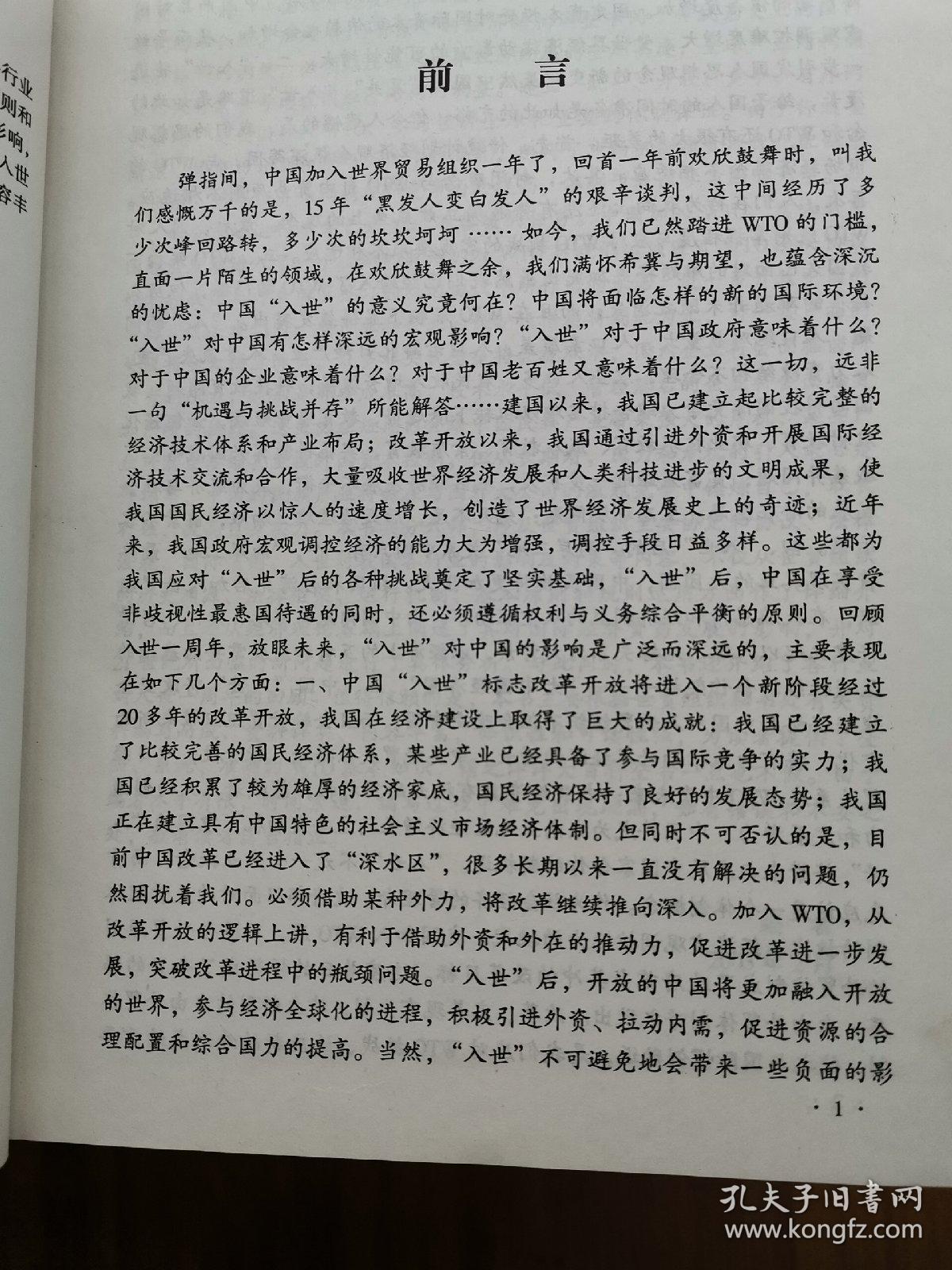 《中国入世议定书》上下文范围认定问题研究- 豆丁网