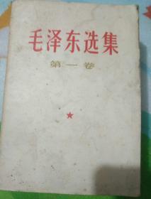 特价!毛泽东选集全四卷