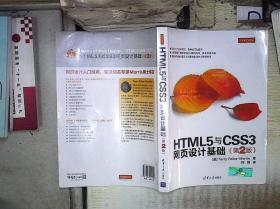 HTML5涓嶤SS3缃戦〉璁捐鍩虹锛堢2鐗堬級 銆併�傘��