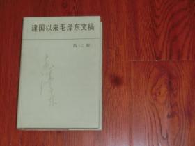 建国以来毛泽东文稿  (第七册)  精装本