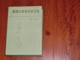 建国以来毛泽东文稿  (第六册)  精装本