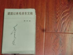 建国以来毛泽东文稿  (第四册)  精装本