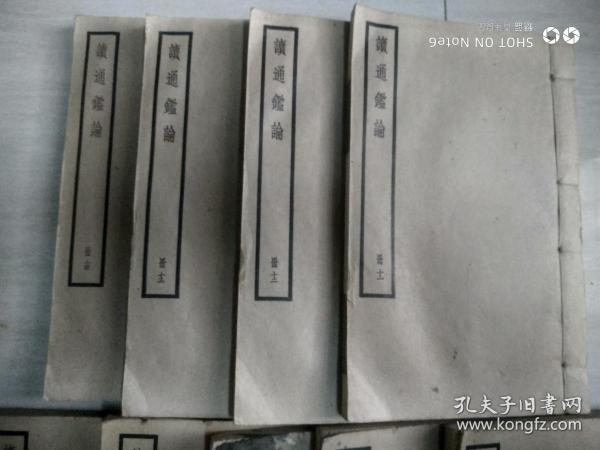 Reading Tongjian Theory (Zhonghua Bookstore imitates Song Juzhen's edition, only 9 volumes are missing, 1, 7, and 10 volumes) k