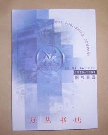 生活.读书.新知三联书店1986-1998图书目录