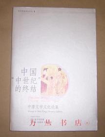 """中国""""中世纪""""的终结:中唐文学文化论集"""