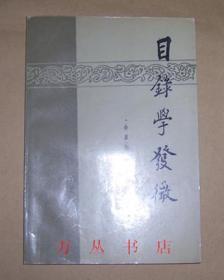 目录学发微(1991年1版1印)