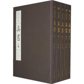 真書卷(中國書法經典碑帖導臨類編 8開精裝 全五冊)