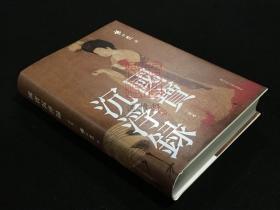 國寶沉浮錄(足本 16開精裝 全一冊)
