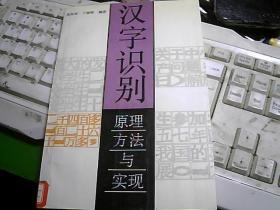 汉字识别——原理.方法与实现