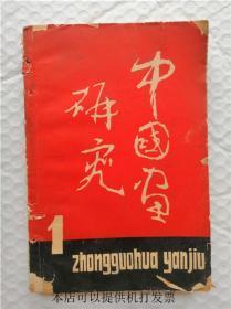 中国画研究 1