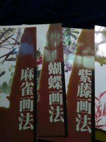 写意花鸟临本:麻雀画法.蝴蝶画法.紫藤画法.竹子画法(4册合售 品好)