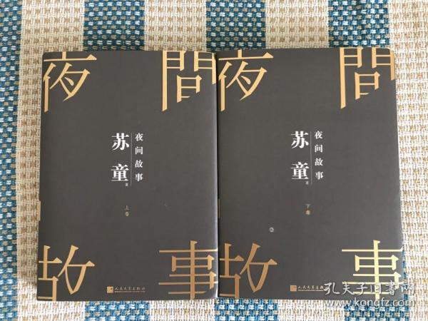 茅盾文学奖得主苏童签名 夜间故事(上下)