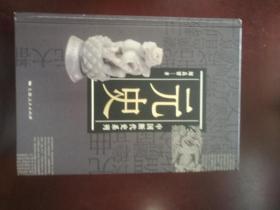 中国断代史系列之,元史,品好,2019年一版一印,32开精装一厚册,包邮寄
