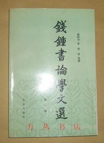 钱钟书论学文选(第一卷)