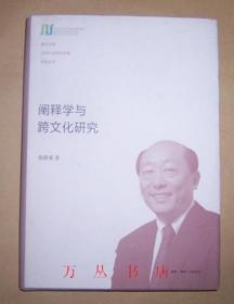 阐释学与跨文化研究(精装带护封)
