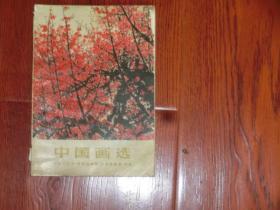 中国画选 一九七三年《全国连环画、中国画展览》作品
