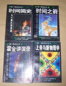 时间简史、霍金讲演录:黑洞、婴儿宇宙及其他、时间之箭、上帝与新物理学(第一推动丛书)4册合售