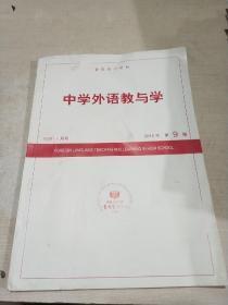 中学外语教与学 2010 9