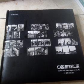涓浗鎽勫奖骞撮壌2OO6涓�2007