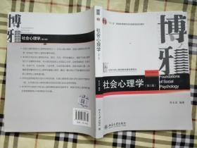 孔夫子旧书网--社会心理学(第三版)