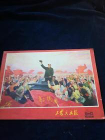 工农兵画报1976(11-12)