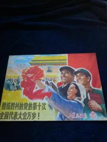 工农兵画报1973(17)