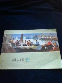 工农兵画报1975 (17)