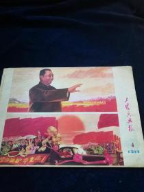 工农兵画报1977 (4)