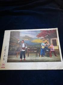 工农兵画报1974 (14)