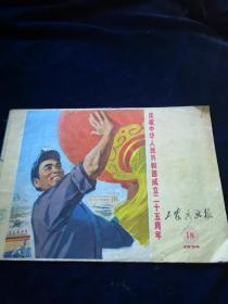 工农兵画报1974 (18)